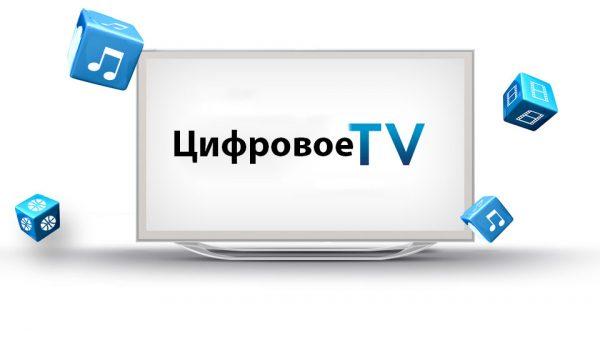 Качественная установка спутникового и цифрового ТВ от Цифра-Спутник