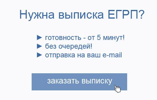 Как заказать выписку из ЕГРП через интернет
