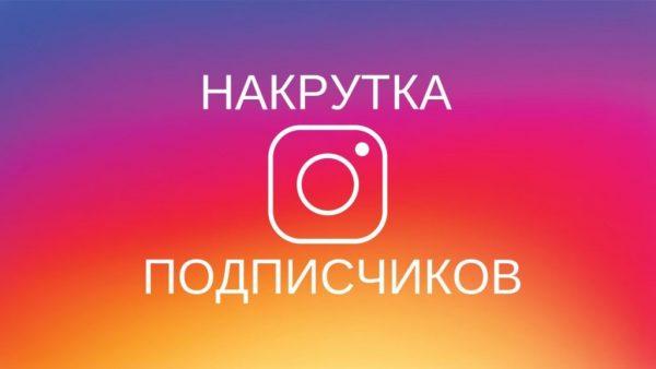 Какими способами можно накрутить подписчиков в Instagram?