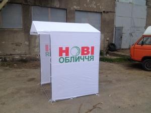 Назначение платков для политической агитации