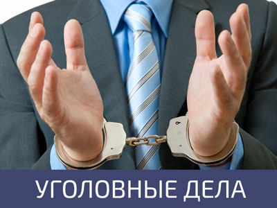 Как найти опытных уголовных адвокатов в Москве