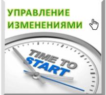 Консалтинговая компания: управление изменениями