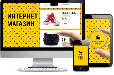 Создание интернет магазина и продвижение